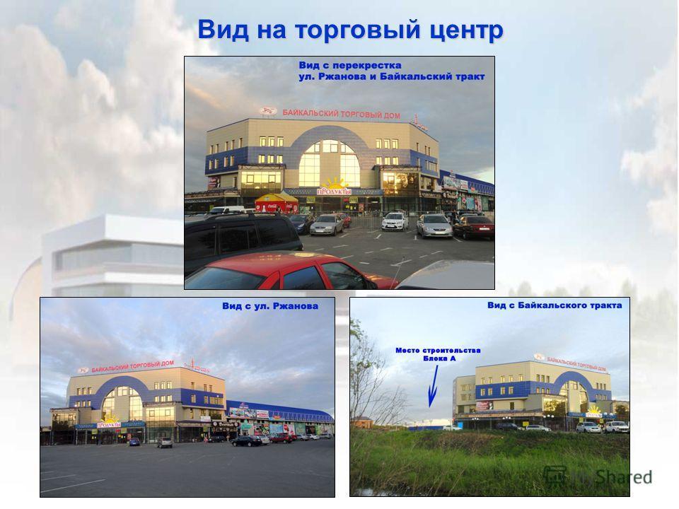 Вид на торговый центр