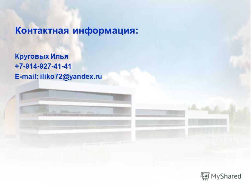 Контактная информация: Круговых Илья +7-914-927-41-41 E-mail: iliko72@yandex.ru
