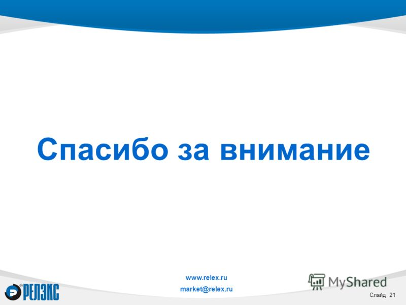 Слайд 21 Спасибо за внимание www.relex.ru market@relex.ru