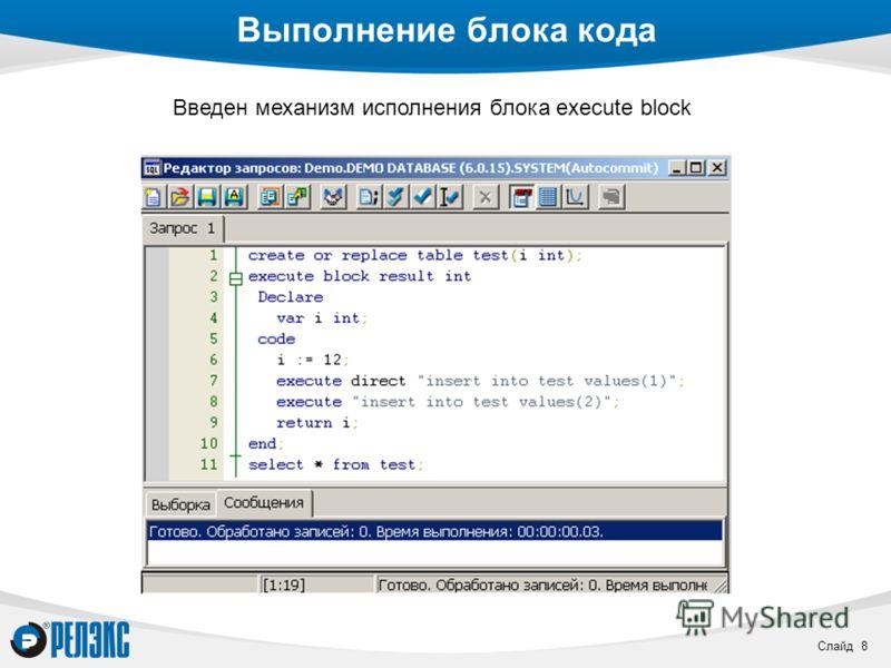 Слайд 8 Выполнение блока кода Введен механизм исполнения блока execute block