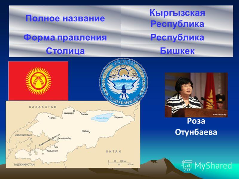 Полное название Кыргызская Республика Форма правленияРеспублика СтолицаБишкек Роза Отунбаева
