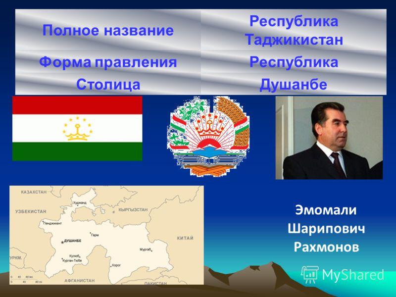 Полное название Республика Таджикистан Форма правленияРеспублика СтолицаДушанбе Эмомали Шарипович Рахмонов