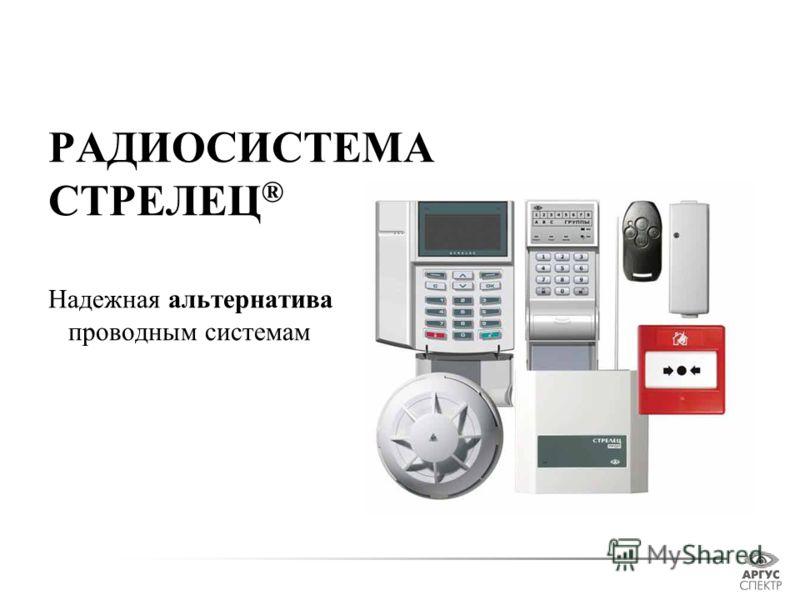 РАДИОСИСТЕМА СТРЕЛЕЦ ® Надежная альтернатива проводным системам