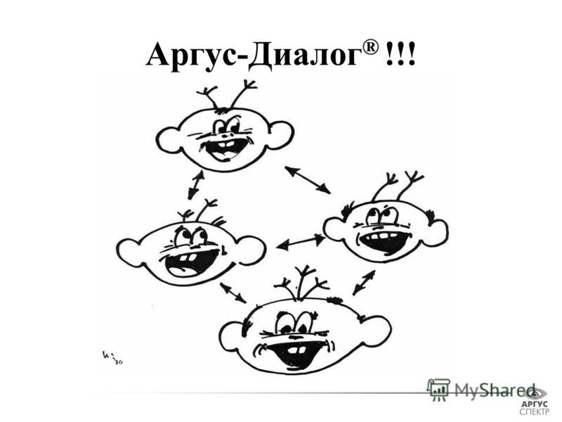 Аргус-Диалог ® !!!
