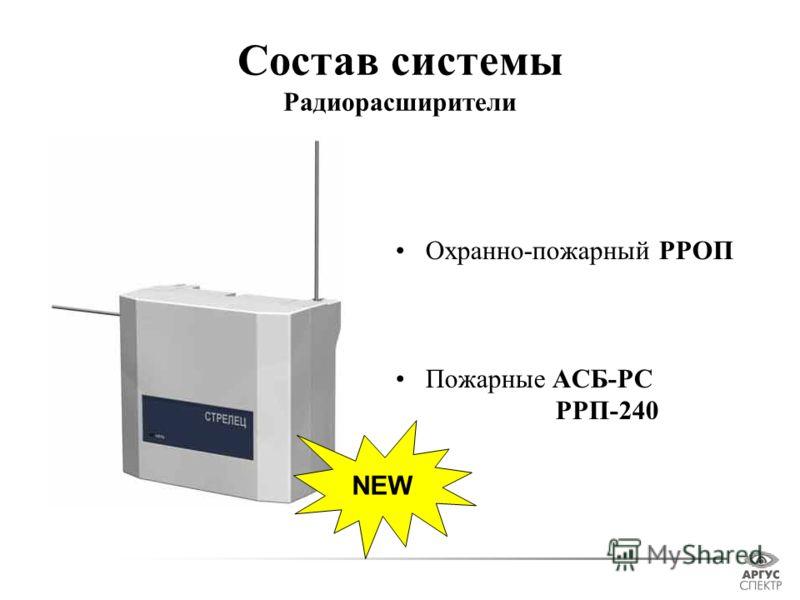 Состав системы Радиорасширители Охранно-пожарный РРОП Пожарные АСБ-РС РРП-240 NEW