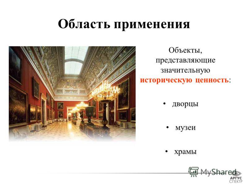 Область применения Объекты, представляющие значительную историческую ценность: дворцы музеи храмы