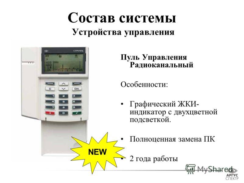 Состав системы Устройства управления Пуль Управления Радиоканальный Особенности: Графический ЖКИ- индикатор с двухцветной подсветкой. Полноценная замена ПК 2 года работы NEW