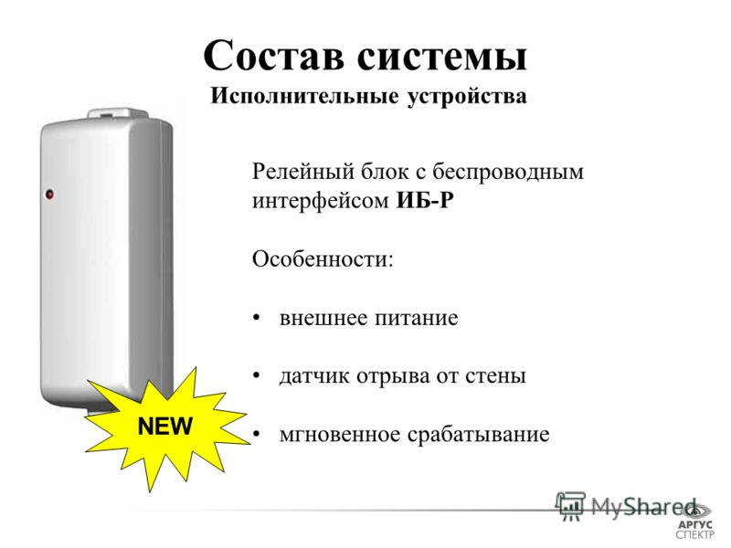 Состав системы Исполнительные устройства Релейный блок с беспроводным интерфейсом ИБ-Р Особенности: внешнее питание датчик отрыва от стены мгновенное срабатывание NEW