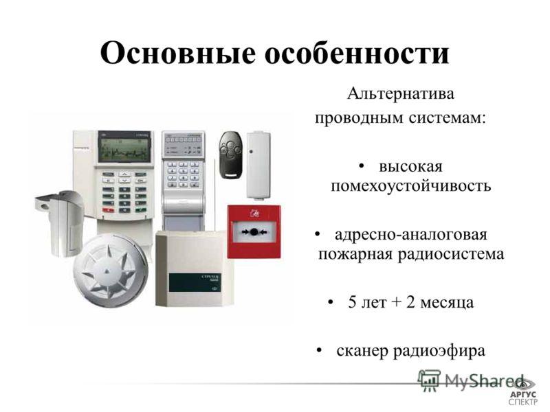 Основные особенности Альтернатива проводным системам: высокая помехоустойчивость адресно-аналоговая пожарная радиосистема 5 лет + 2 месяца сканер радиоэфира