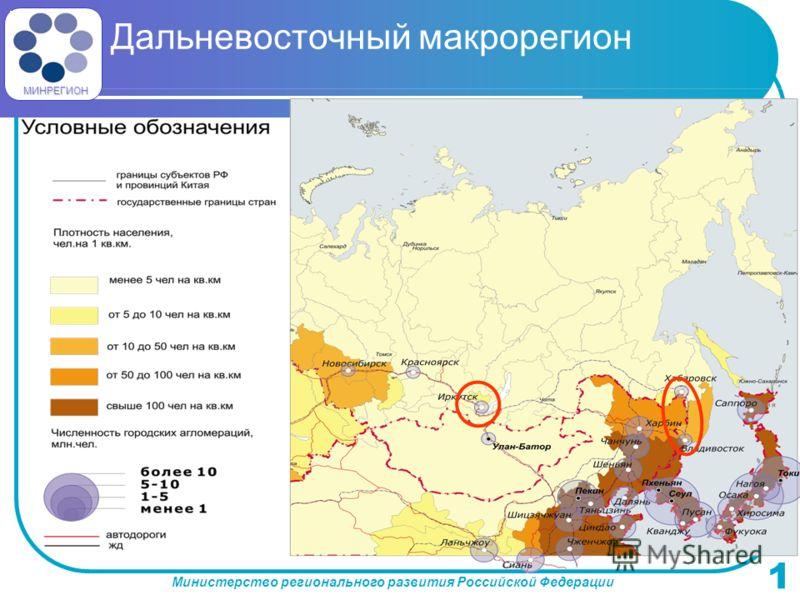 МИНРЕГИОН Министерство регионального развития Российской Федерации 1 Дальневосточный макрорегион