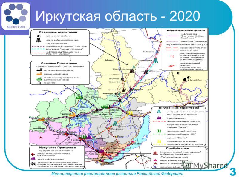 МИНРЕГИОН Министерство регионального развития Российской Федерации 3 Иркутская область - 2020 МИНРЕГИОН