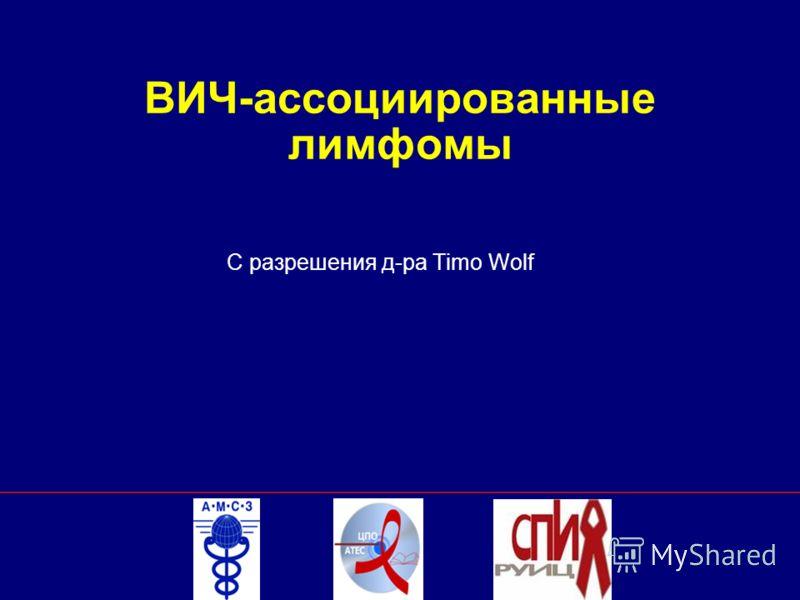 ВИЧ-ассоциированные лимфомы С разрешения д-ра Timo Wolf
