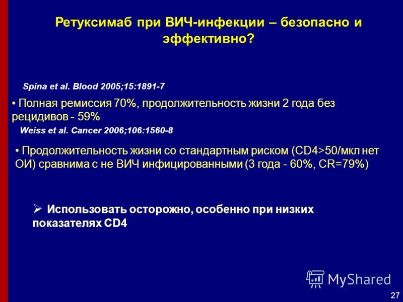 27 Spina et al. Blood 2005;15:1891-7 Полная ремиссия 70%, продолжительность жизни 2 года без рецидивов - 59% Weiss et al. Cancer 2006;106:1560-8 Продолжительность жизни со стандартным риском (CD4>50/мкл нет ОИ) сравнима с не ВИЧ инфицированными (3 го