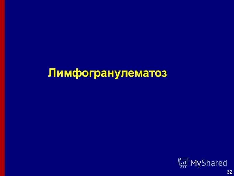 32 Лимфогранулематоз