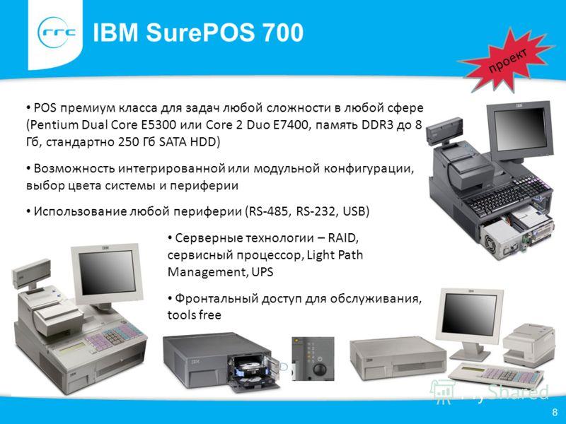 IBM SurePOS 700 8 проект POS премиум класса для задач любой сложности в любой сфере (Pentium Dual Core E5300 или Core 2 Duo E7400, память DDR3 до 8 Гб, стандартно 250 Гб SATA HDD) Возможность интегрированной или модульной конфигурации, выбор цвета си