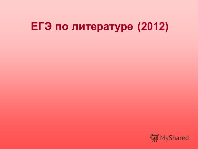 ЕГЭ по литературе (2012)