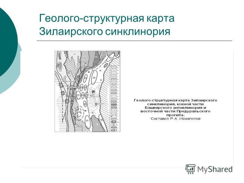 Геолого-структурная карта Зилаирского синклинория