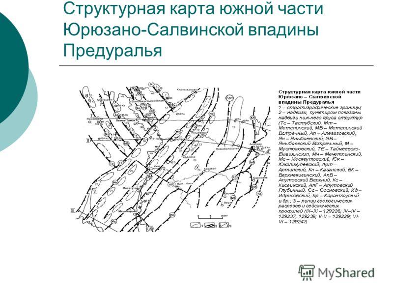Структурная карта южной части Юрюзано-Салвинской впадины Предуралья