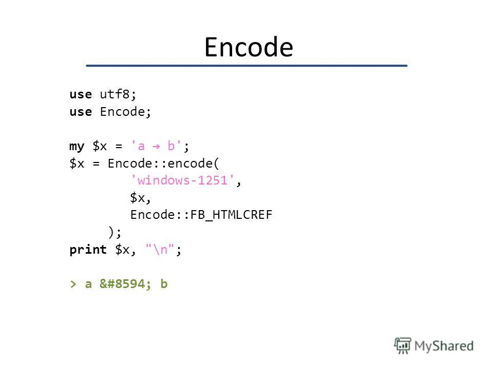 Encode use utf8; use Encode; my $x = 'a b'; $x = Encode::encode( 'windows-1251', $x, Encode::FB_HTMLCREF ); print $x, \n; > a → b