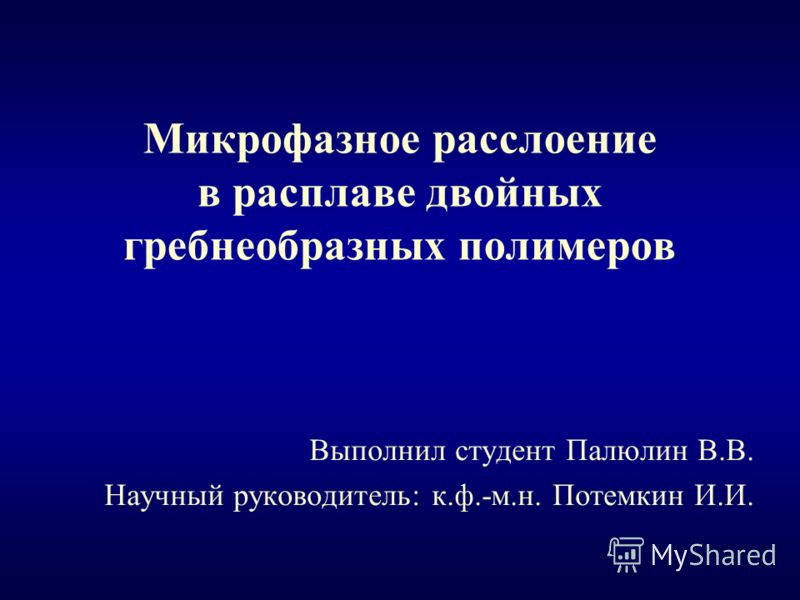 Микрофазное расслоение в расплаве двойных гребнеобразных полимеров Выполнил студент Палюлин В.В. Научный руководитель: к.ф.-м.н. Потемкин И.И.