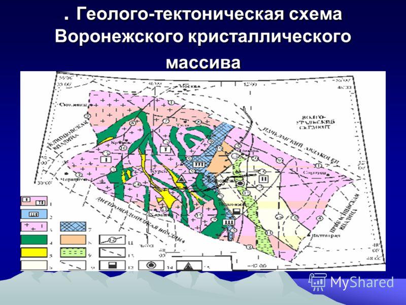 . Геолого-тектоническая схема Воронежского кристаллического массива