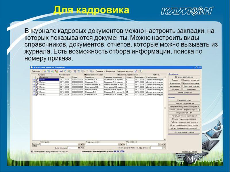 В журнале кадровых документов можно настроить закладки, на которых показываются документы. Можно настроить виды справочников, документов, отчетов, которые можно вызывать из журнала. Есть возможность отбора информации, поиска по номеру приказа. Для ка