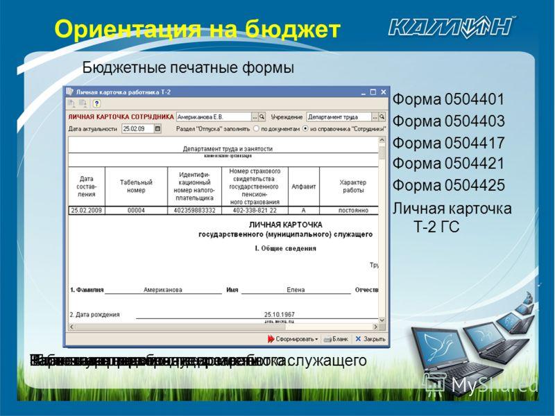 образец заполнения платежной ведомости форма 0504403