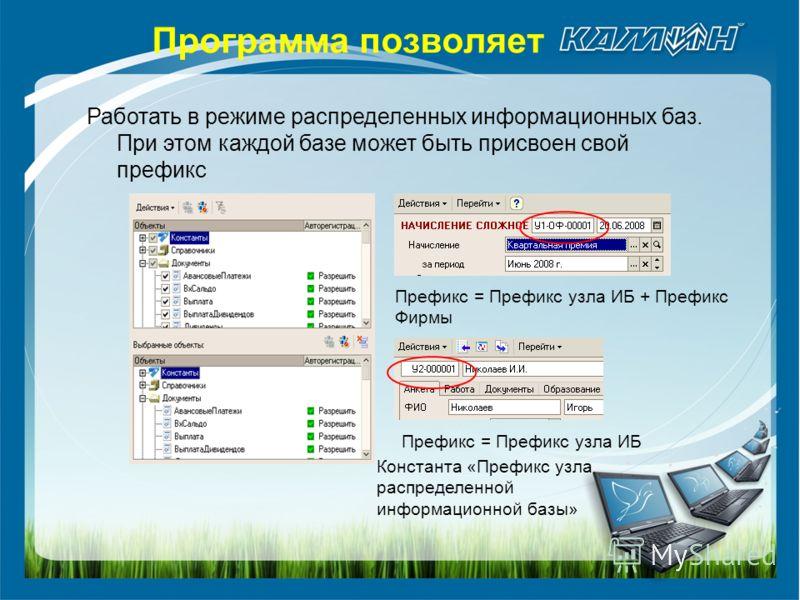 Работать в режиме распределенных информационных баз. При этом каждой базе может быть присвоен свой префикс Префикс = Префикс узла ИБ + Префикс Фирмы Префикс = Префикс узла ИБ Константа «Префикс узла распределенной информационной базы» Программа позво