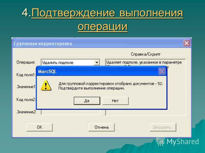 4.Подтверждение выполнения операции Подтверждение выполнения операцииПодтверждение выполнения операции