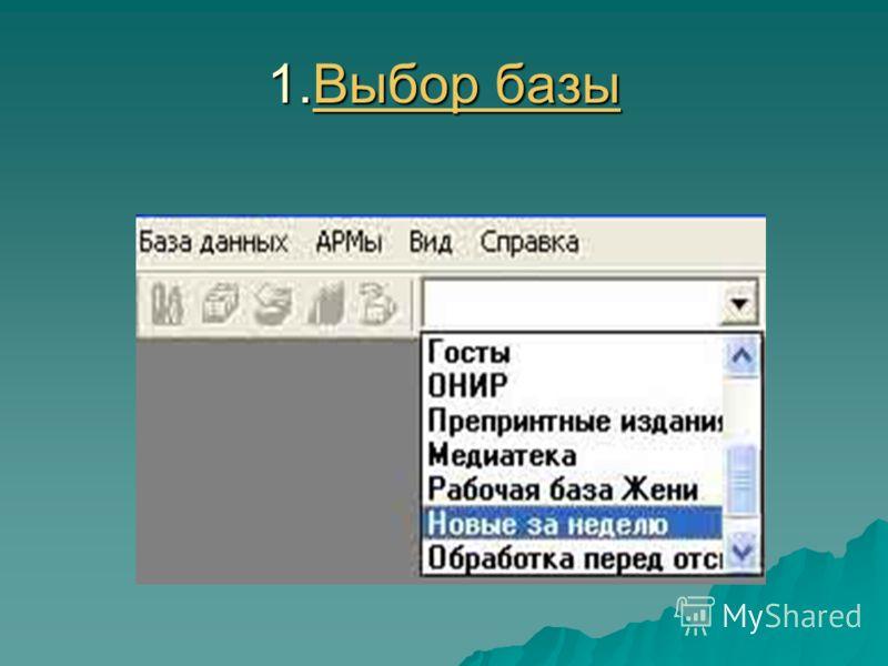 1.Выбор базы Выбор базыВыбор базы