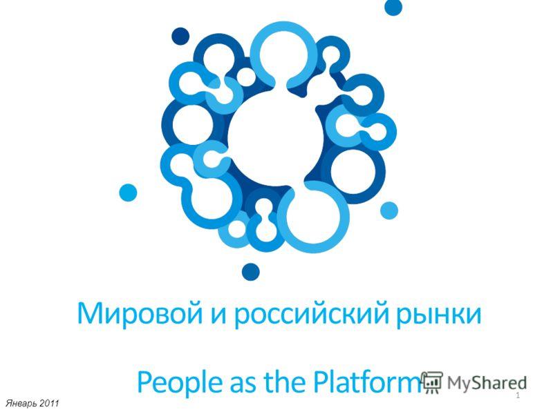 Мировой и российский рынки People as the Platform 1 Январь 2011