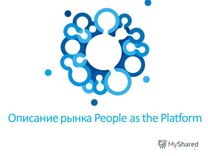 Описание рынка People as the Platform 3