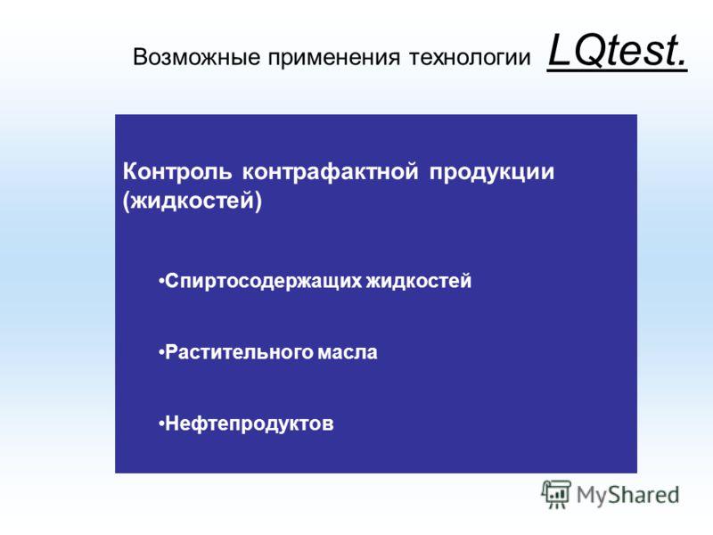 Возможные применения технологии LQtest. Контроль контрафактной продукции (жидкостей) Спиртосодержащих жидкостей Растительного масла Нефтепродуктов