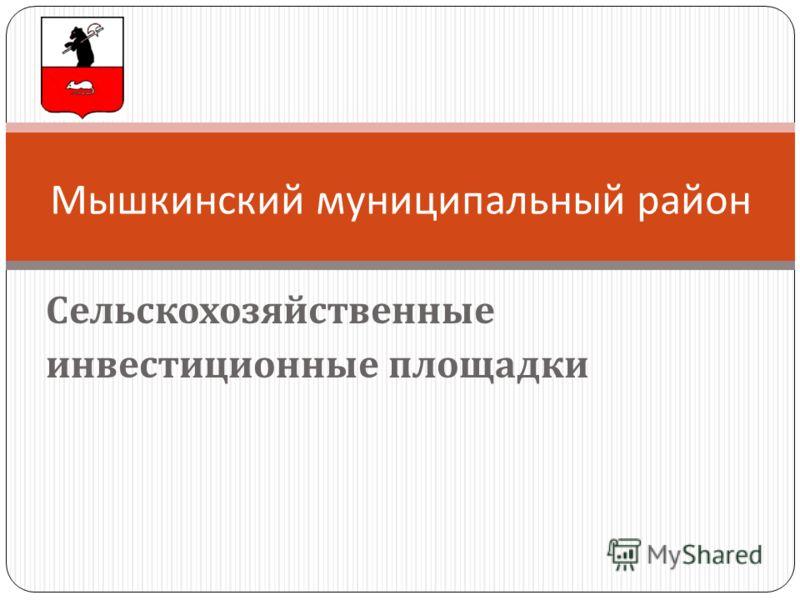 Сельскохозяйственные инвестиционные площадки Мышкинский муниципальный район