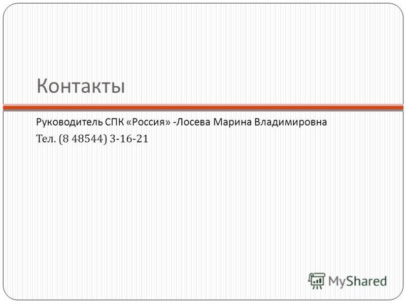 Контакты Руководитель СПК «Россия» -Лосева Марина Владимировна Тел. (8 48544) 3-16-21