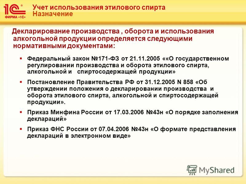 фз 171 об обороте алкогольной продукции условия получения продукция нашем ассортименте
