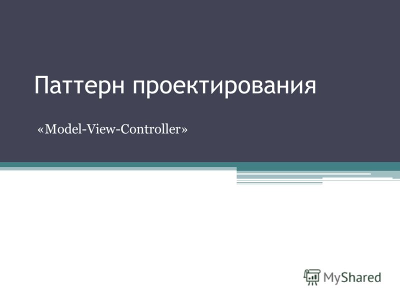 Паттерн проектирования «Model-View-Controller»