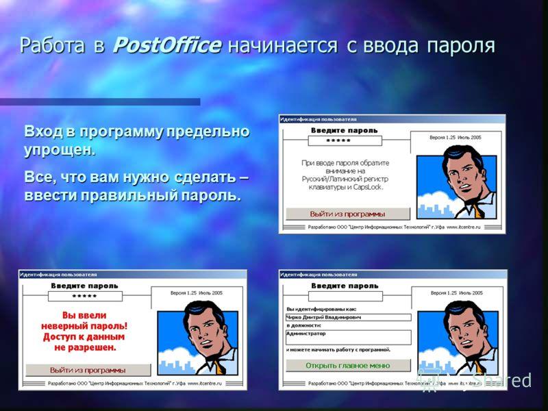 Работа в PostOffice начинается с ввода пароля Вход в программу предельно упрощен. Все, что вам нужно сделать – ввести правильный пароль.