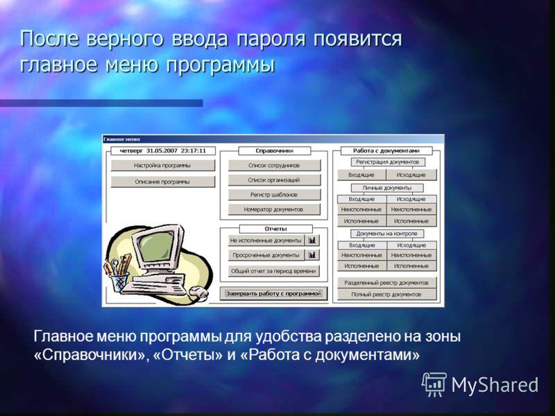 После верного ввода пароля появится главное меню программы Главное меню программы для удобства разделено на зоны «Справочники», «Отчеты» и «Работа с документами»