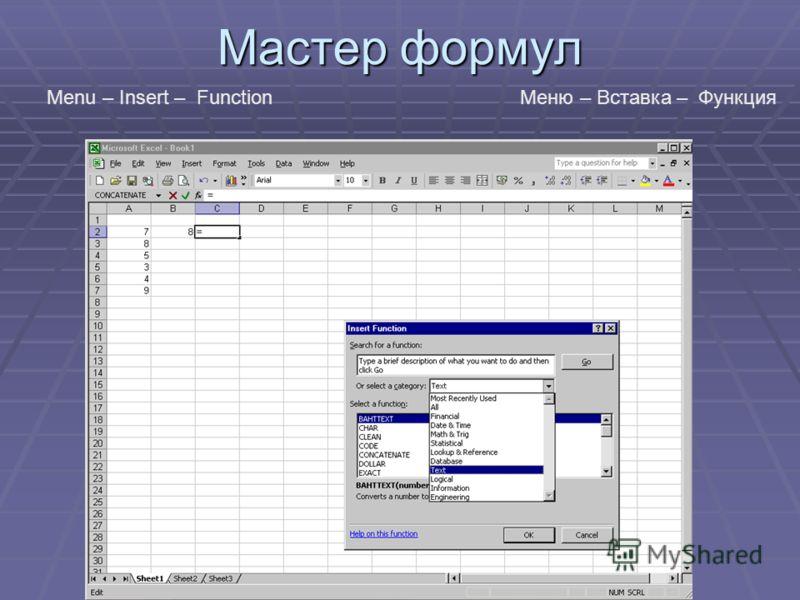 Мастер формул Menu – Insert – FunctionМеню – Вставка – Функция