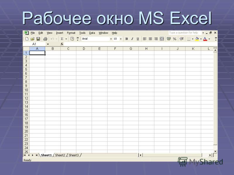 Рабочее окно MS Excel