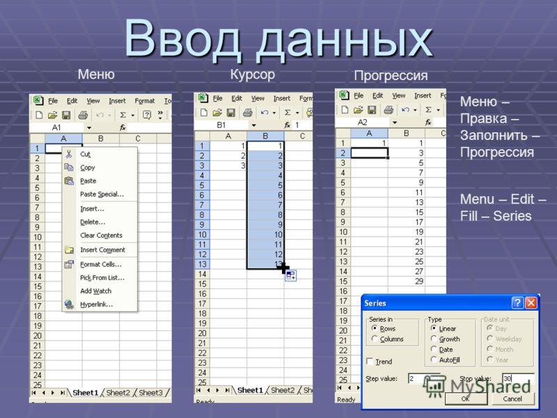 Ввод данных МенюКурсор Прогрессия Меню – Правка – Заполнить – Прогрессия Menu – Edit – Fill – Series
