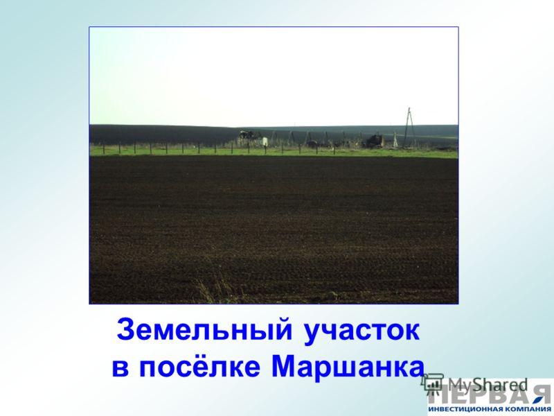 Земельный участок в посёлке Маршанка