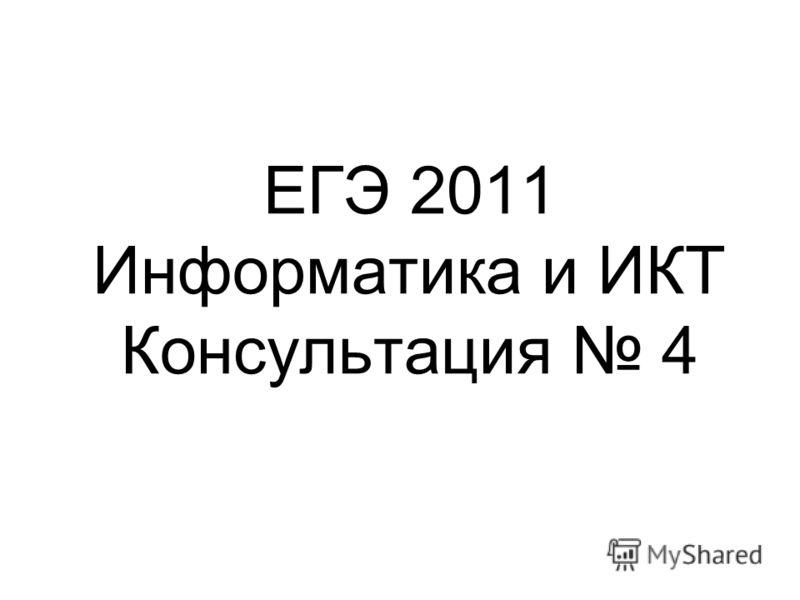 ЕГЭ 2011 Информатика и ИКТ Консультация 4