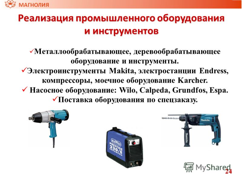 Реализация промышленного оборудования и инструментов Металлообрабатывающее, деревообрабатывающее оборудование и инструменты. Электроинструменты Makita, электростанции Endress, компрессоры, моечное оборудование Karcher. Насосное оборудование: Wilo, Ca