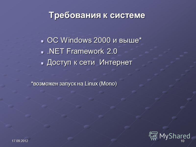1017.09.2012 Требования к системе OC Windows 2000 и выше* OC Windows 2000 и выше*.NET Framework 2.0.NET Framework 2.0 Доступ к сети Интернет Доступ к сети Интернет *возможен запуск на Linux (Mono)