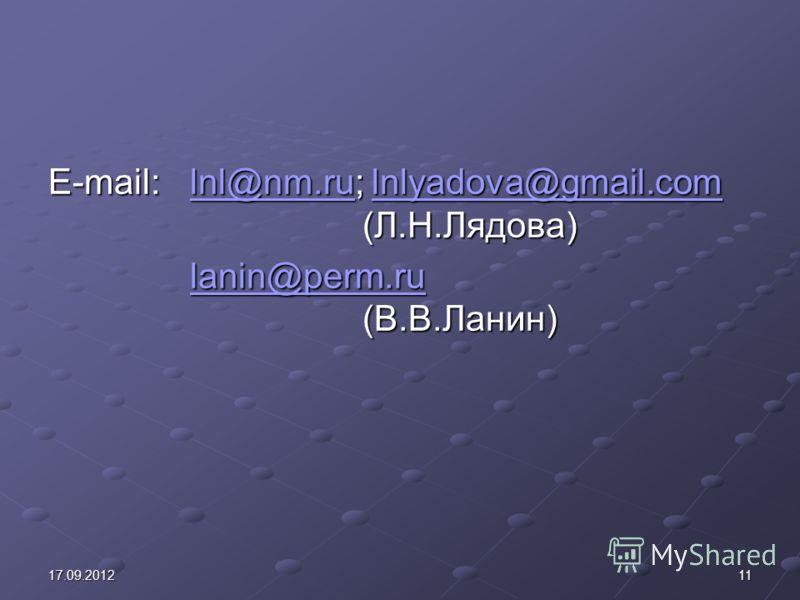 1117.09.2012 E-mail: lnl@nm.ru; lnlyadova@gmail.com (Л.Н.Лядова) lnl@nm.rulnlyadova@gmail.comlnl@nm.rulnlyadova@gmail.com lanin@perm.ru lanin@perm.ru (В.В.Ланин) lanin@perm.ru