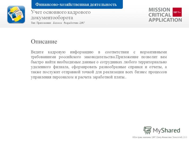 Ведите кадровую информацию в соответствии с нормативными требованиями российского законодательства.Приложение позволит вам быстро найти необходимые данные о сотрудниках любого территориально удаленного филиала, сформировать разнообразные справки и от