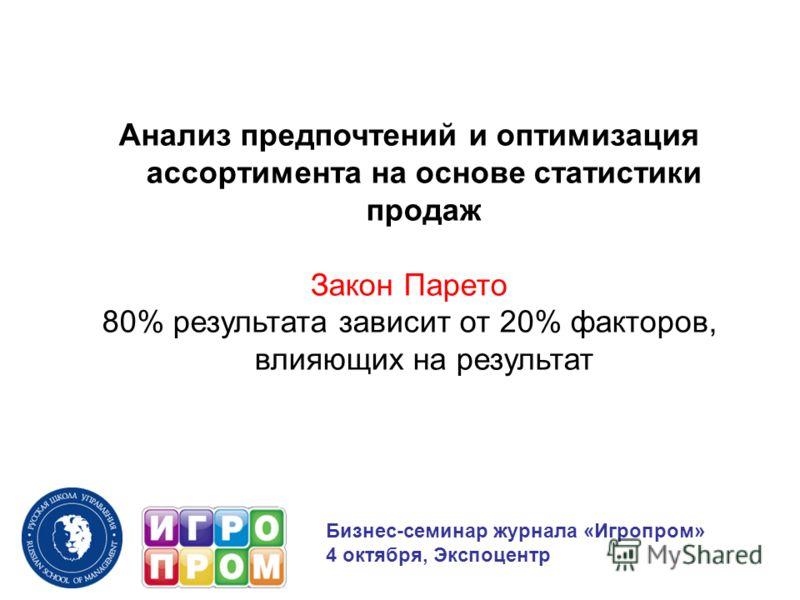 Анализ предпочтений и оптимизация ассортимента на основе статистики продаж Закон Парето 80% результата зависит от 20% факторов, влияющих на результат Бизнес-семинар журнала «Игропром» 4 октября, Экспоцентр