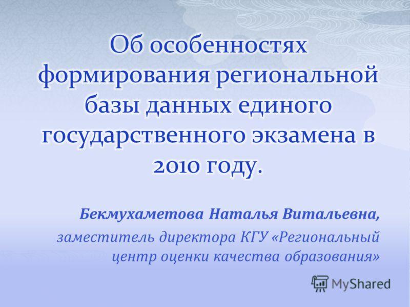 Бекмухаметова Наталья Витальевна, заместитель директора КГУ «Региональный центр оценки качества образования»